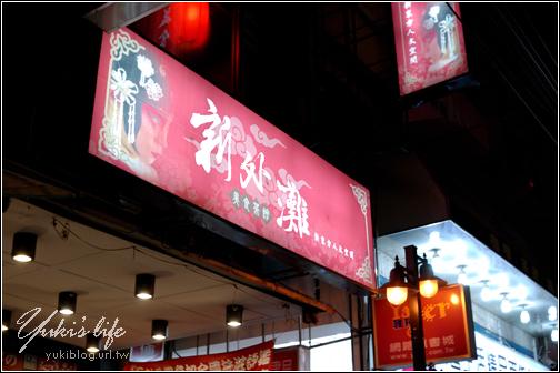 [食]新莊-新外灘美食茶館(傳說中の超大炸豬排)