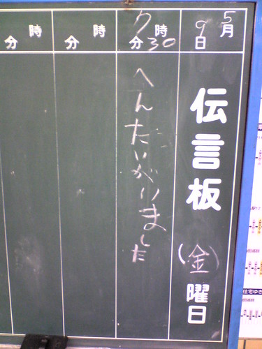 Station notice board