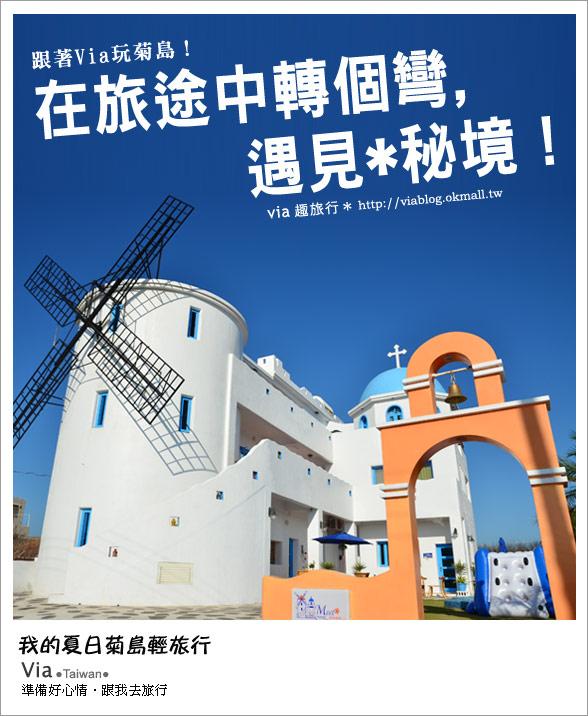 【澎湖民宿】遇見秘境~遇見經典浪漫的藍白風地中海民宿!