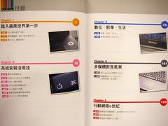 MAC玩家秘技 page1
