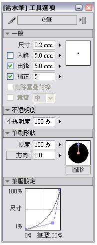 工具選項面板