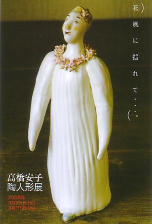 ■ 高橋安子 陶人形展 ■花風に揺れて・・・