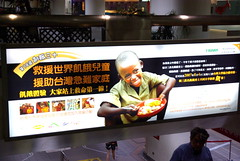 WorldVision in Taipei, Taiwan