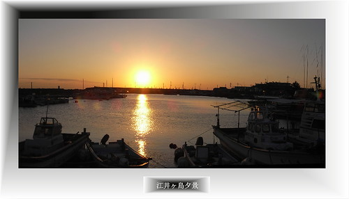 Panorama Akashi 江井ヶ島夕景 The evening scene of Eigashima-14070f