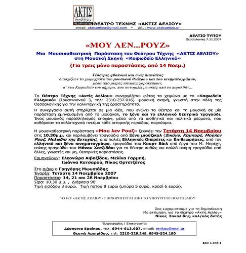 Aktis Aeliou Kafodeio Elliniko deltio tipou2