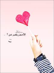 "Express a  .... ?? =D (""Anwaar) Tags: pink red white 3 black love sad candy heart sweet feeling kuwait q8   sadfeeling supershot a7mar diamondclassphotographer"