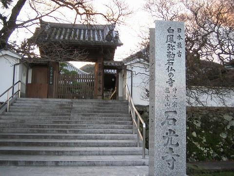 石光寺-門