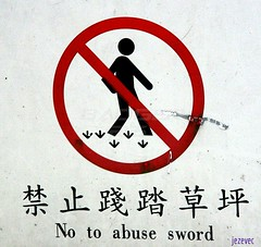 Funny Sign - You No to Abuse Sword (Badger 23) Tags: people man men sign danger funny taiwan engrish caution lustig figure sword stickfigure lostintranslation stick taipei formosa chinglish  emergency sein stickfigures taipeh engraado  muestra peril signe jeopardy divertente stickpeople  zeichen divertido drle grappig segno signo znak    teken republicofchina   enklas inperil   tegn    merkki taiwn mrk      tapeh   sinal