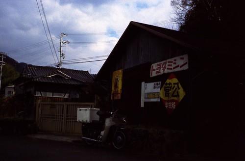 Osaka rural town