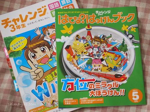 challenge3nensei May.2011