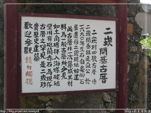 2007澎湖-陳氏古厝