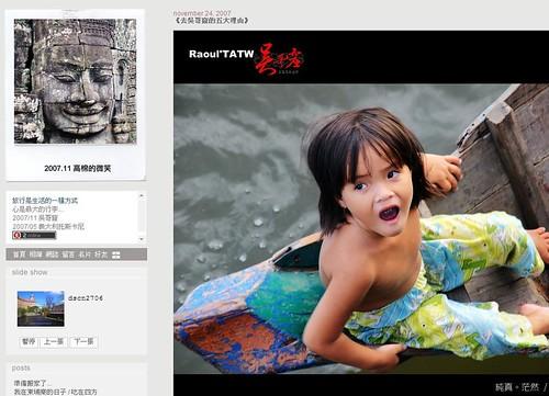 《旅行是生活的一種方式》網頁截圖