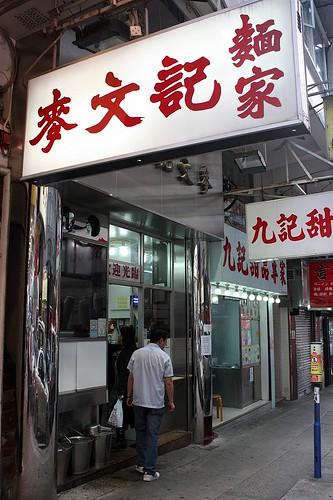 HK Macau 095