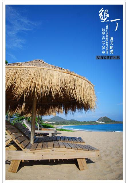 【墾丁景點】來渡假吧~墾丁夏都飯店海灘實景