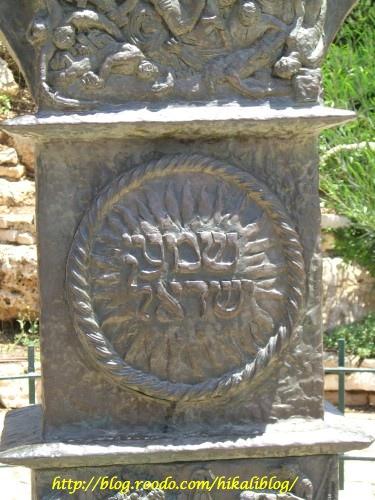 以色列七燈台4
