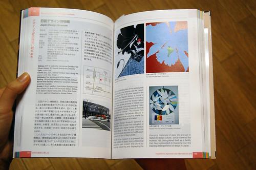 Guide des musées de Kyoto