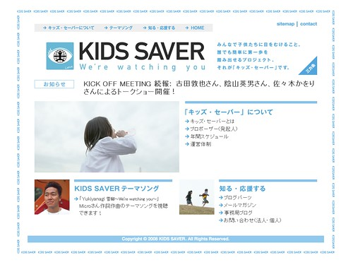 KIDS SAVER キッズ・セーバー
