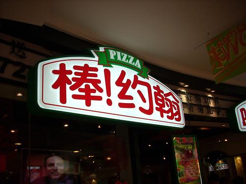 CHINA 5402
