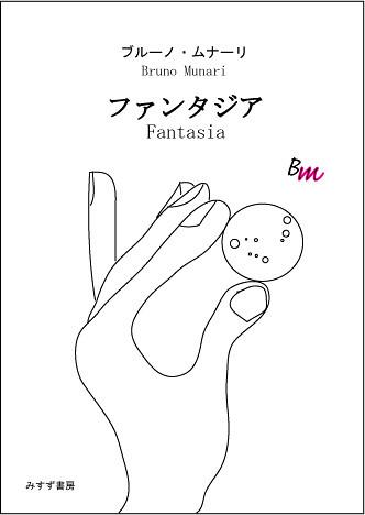 BrunoMunari_Fantasia