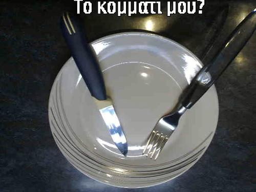 empty dish..