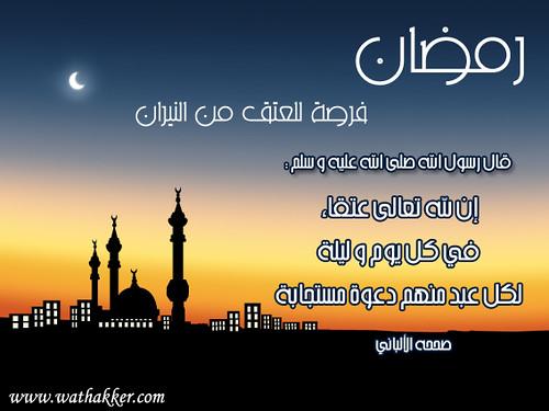 أحاديث نبوية رمضانية مصورة 2765430108_21985c2cd1