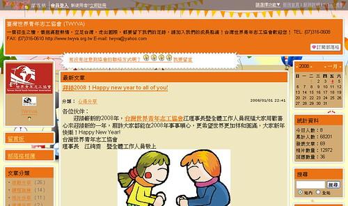 臺灣世界青年志工協會 (TWYVA)