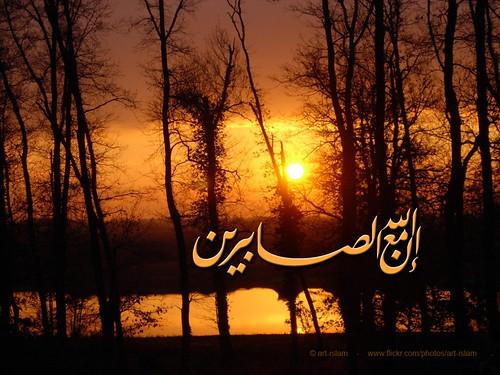 islamic calligraphy, islamic wallpaper,asmaul husna, quran verses, Innallaha ma'a shabirin. Art Islam Calligraphy Wallpaper. Quran verse calligraphy