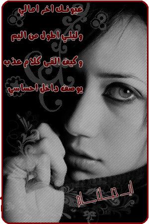 عيونك امالي.. قصيرهـ بقلمي..