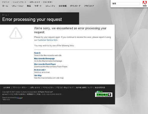 Adobe社サイトでの検索エラー画面