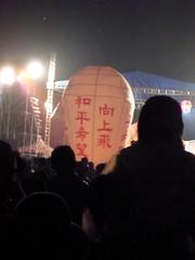 Kongming lantern 天燈起飛
