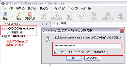 ThunderbirdにIMAP対応Gmailが出現