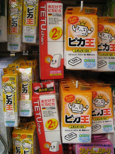 Japanese cleaning supplies!