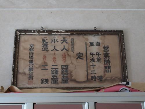 インコ銭湯・松葉湯 (6)