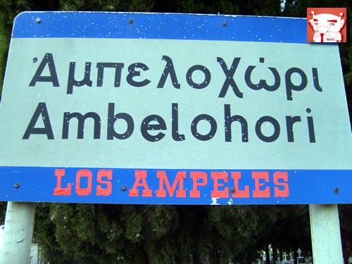 Los Ampeles