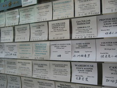 Signs in the window of Chinese labor agency