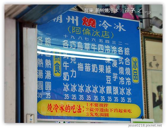 屏東 潮州燒冷冰 2