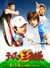 the prince of tennis live action (qTiE cRaZy) Tags: cute cuties theprinceoftennis koreancuties taiwanesecuties japanesecuties rosellegolino theprinceoftennisliveaction