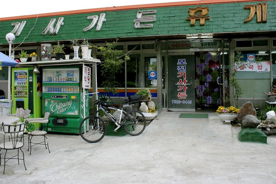Drivers' Garden restaurant