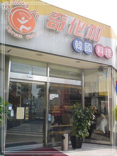 0101DSC01122韓式料理