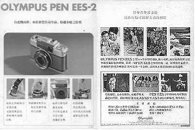 Olympus Pen EES-2