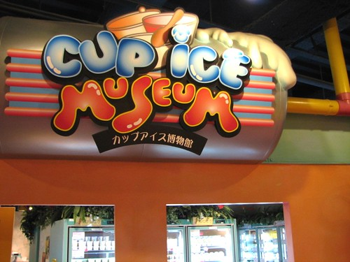 Cup Ice Museum