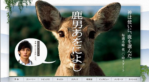 木22 鹿男與美麗的奈良
