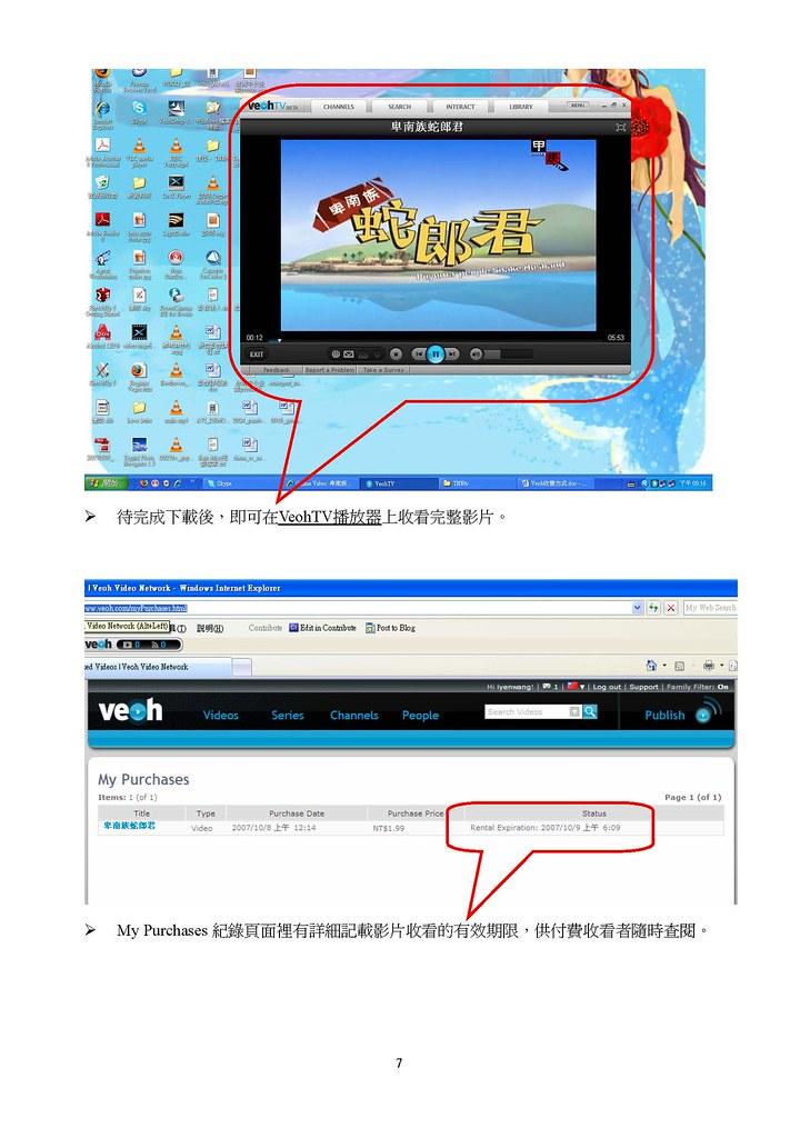 Veoh提供線上收看服務_Page_7
