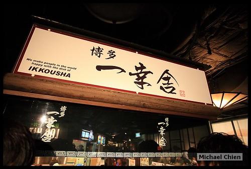 京都拉麵小路_20071124_174912(1515)_800
