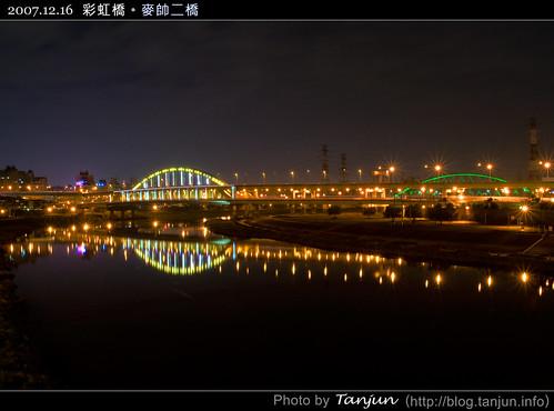 彩虹橋。麥帥二橋