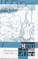 भाषा आणि जीवन अंक : दिवाळी २००७