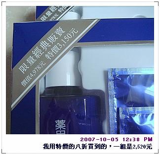 趁週年慶買的雪肌精特惠組 (2)