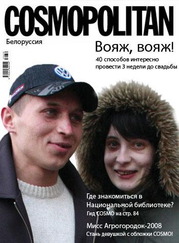 cosmo_romka_olka