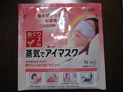 eye mask1