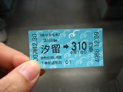 07-08 跨年東京行 130